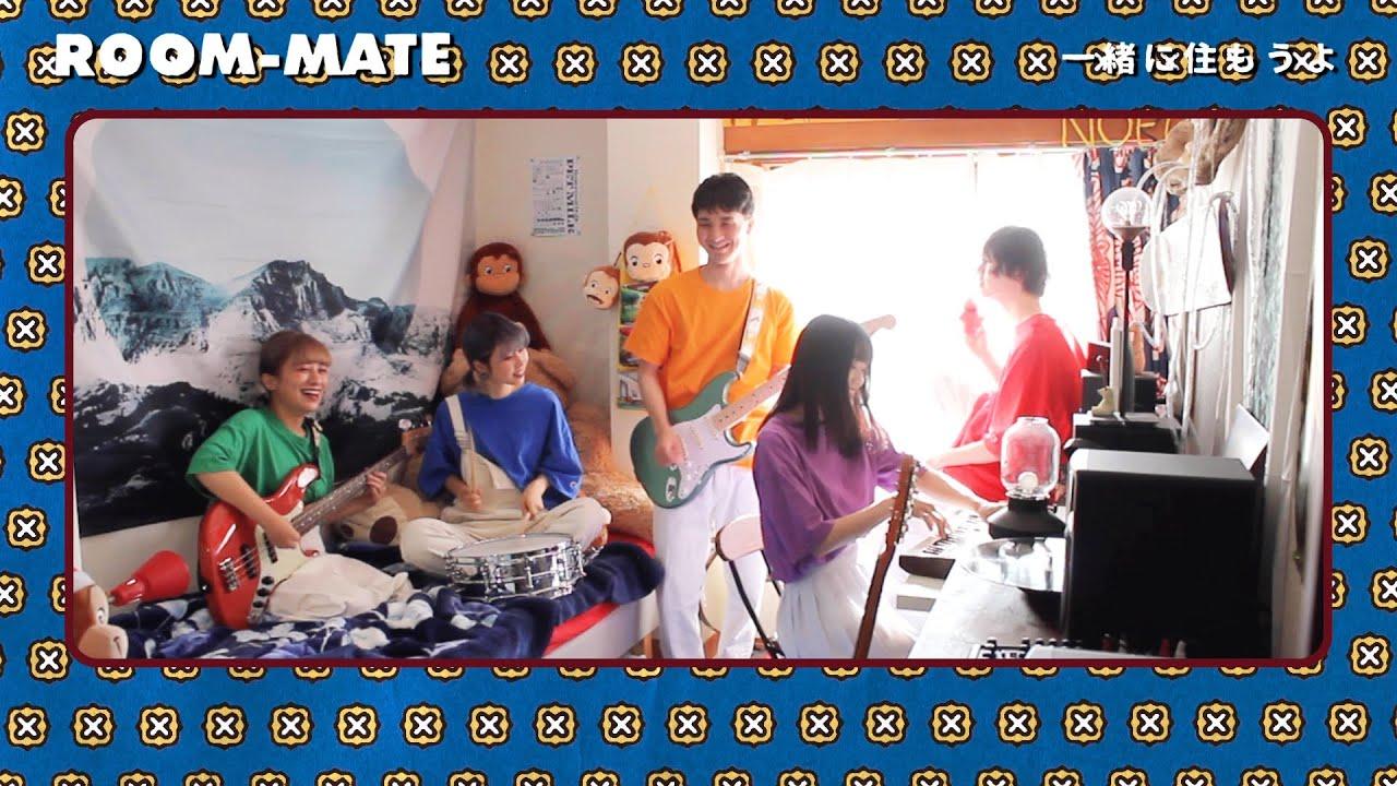 ROOM-MATE「一緒に住もうよ」MV