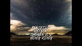 Perseids Meteor Shower 2018 in Hong Kong - 英仙座流星雨 // 4K UHD Timelapse