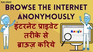 How to Browse the Internet Anonymously? Private tareeke se Internet kaise dekhte hain? Hindi video