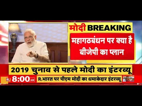 PM Shri Narendra Modi's exclusive interview to Republic Bharat | #ModiSpeaksToBharat