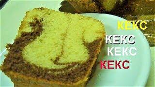кекс двухцветный рецепт на кефире