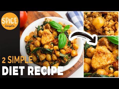 ঝটপট আর মজার দুটি ডায়েট রেসিপি একসাথে (১০ মিনিটে) Healthy Diet Recipe | Chicken Chickpea/Spinach