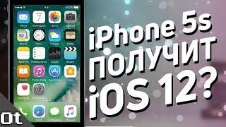 iPhone 5s и iOS 12? Получит ли Айфон 5s НОВУЮ ИОС?