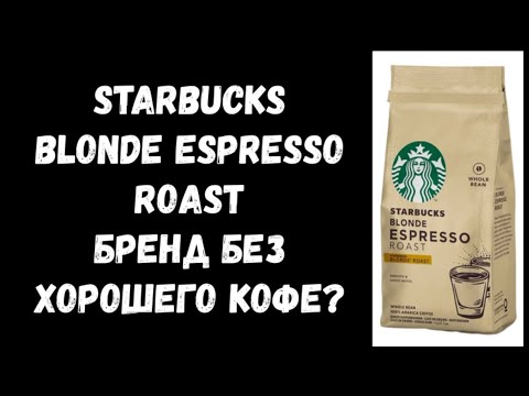 Кофе Starbucks Blonde Espresso Roast. Маркетологу требуются очки!