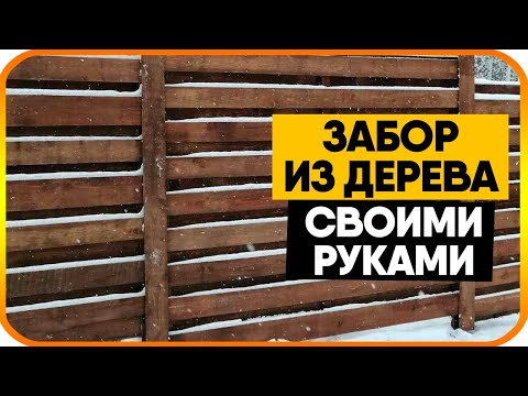Как сделать деревянный забор. Забор из дерева своими руками