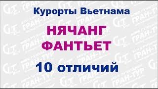 видео ФАНТЬЕТ