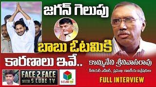Sr Journalist Kommineni Analysis Over Why Chandrababu Naidu lost and how Jagan Mohan Reddy won?