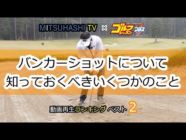 三觜喜一 スウィングの流儀「バンカーショットについて知っておくべきいくつかのこと」【MITSUHASHI TV】再生回数ベスト15レッスン(日本文芸社)