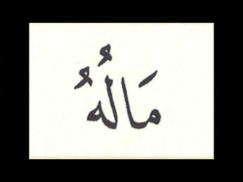 Kur'an Öğren   Elif Ba   26.Ders