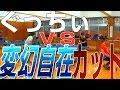 【WRM試合】ぐっちぃVS変幻自在なウラウラカットマン【卓球知恵袋】Table Tennis