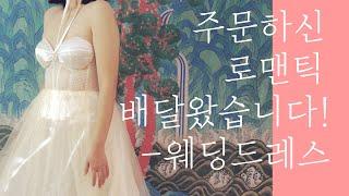 월간잔치- 결혼준비 ,웨딩드레스만들기, 웨딩드레스입어보…