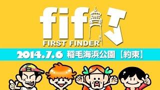 """fifi """"約束"""" 7/6 稲毛海浜公園"""
