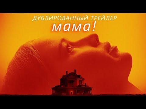 мама! (2017) Трейлер к фильму (Русский язык)