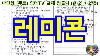 [토목시공기술사] 잉어TV 교재 만들기 (#21/273…