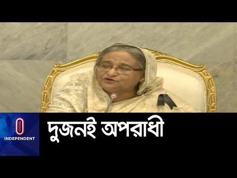 দুর্নীতি দমনে জোর দিয়ে যা বললেন প্রধানমন্ত্রী || Sheikh Hasina