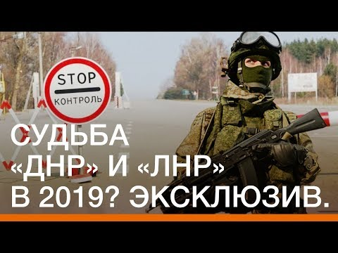 Судьба «ДНР» и «ЛНР» в 2019? Эксклюзив | Донбасc Реалии