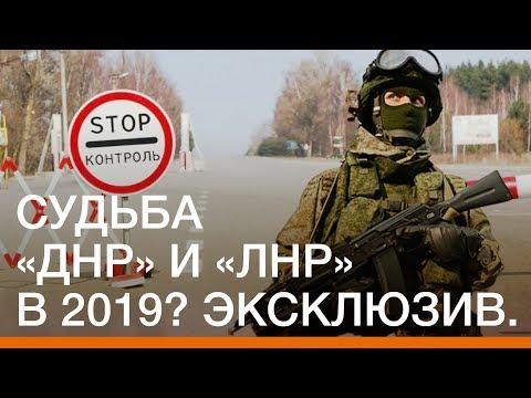 Судьба «ДНР» и