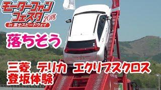 モーターファンフェスタ2018 すごい 三菱 デリカ エクリプスクロス 登坂体験