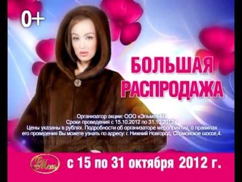 Распродажа шуб в Нижнем Новгороде