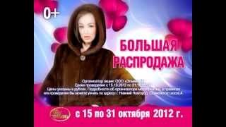 Распродажа шуб в Нижнем Новгороде(Розничная продажа кожи и меха в гипермаркете