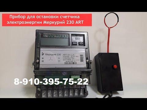 Прибор для остановки электросчетчика Меркурий 230 ART-03