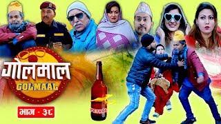Golmaal Episode - 38, ( पेट्रोल खाएर नरनाथ यसरी दौडिए ), 14 December - 2018, New Nepali Comedy