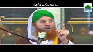 Rozi Main Barakat Ka Wazifa   -  Haji Abdul Habib Attari