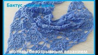 Бактус шаль безотрывными мотивами, вязание крючком,crochet shawl (шаль №104)