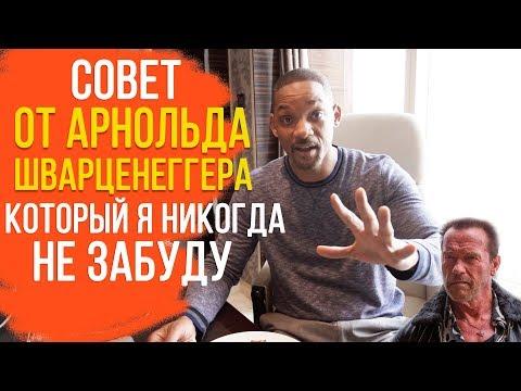 Совет от Арнольда Шварценеггера, который я никогда не забуду // Уилл Смит на русском