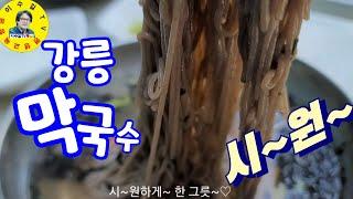 강릉본가 막국수 비빔국수, 물국수, 강릉막걸리, 메밀전…