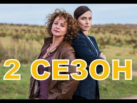 Отчаянные 2 сезон 1 серия (13 серия) - Дата выхода