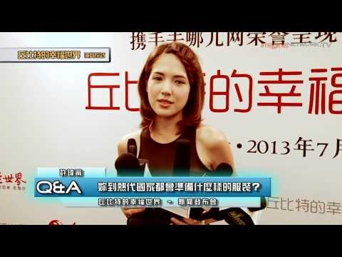 許瑋寧 Tiffany Hsu - 丘比特的幸福世界(Cupid's World)访问