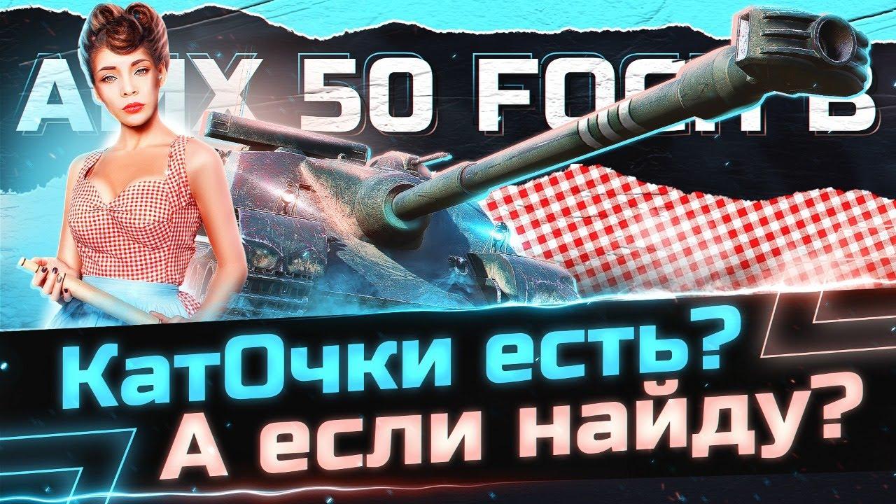 КУСАЮ БОЛЬНО ЗА КАТОЧЕК • AMX 50 FOCH B WOT