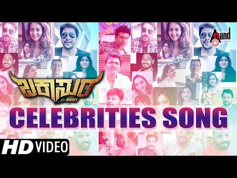 Buckaasuura | Naavella Ondu | Celebrities HD Video Song 2017 | Rohitt | Navaneeth | Avinash.B