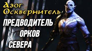 Азог Осквернитель. Предводитель Орков Севера.