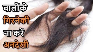 बालों के गिरने की ना करें अनदेखी   कुछ खास कारण तरीके   Health Tips in Hindi