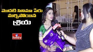 Actress Shriya Saran Forgets Her First Telugu Movie Name | Exclusive Interview | HMTV