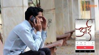 Astitva - A Marathi Short Film