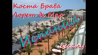 Туризм Испания пляжи коста брава красивые места планеты(, 2016-05-22T12:40:35.000Z)