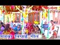 मड़वा निपाई गीत - Madwa Nipai Geet-  Maithili Vivah Geet 2017 - Manmohan Dulha