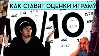 КАК СТАВЯТ ОЦЕНКИ ИГРАМ 10 ИЗ 10 И ПРОДАЖНЫЕ БЛОГГЕРЫ