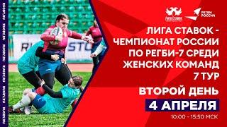 7 тур Лига Ставок Чемпионата России по регби 7 среди женских команд Второй день