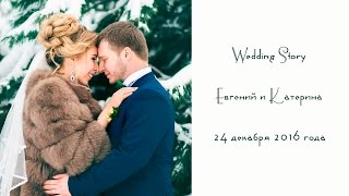 Последняя свадьба года! 24 Декабря 2016 года