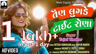 tain lugde tight rona | tejal thakor | 3 lugde tight rona | new song 2018 super hit | gujarati song