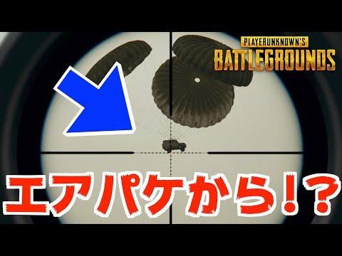 【PUBG】新アプデ!!ついにケアパケから車両が!!【TUTTI】