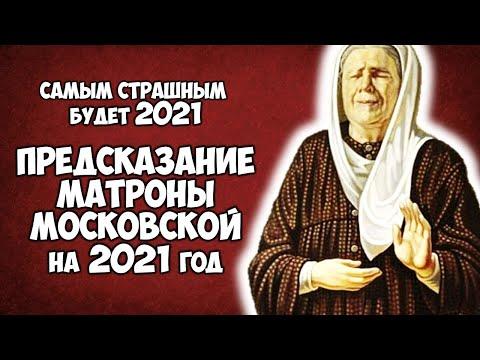 Страшным будет 2021 год Предсказание Святой Матроны Московской 2021