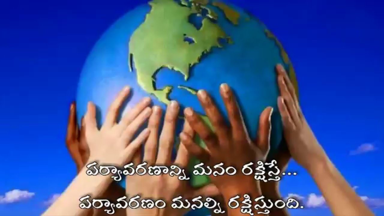 environment protection telugu environment protection telugu