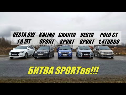 СУМАСШЕДШАЯ БИТВА SPORTов!!!! Vesta Sport vs Polo GT vs Granta Sport vs Kalina Sport vs Vesta 1.8МТ