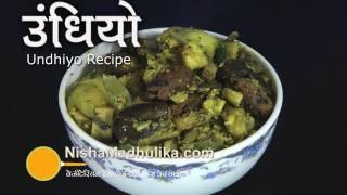Undhiyu recipe - How To Make Undhiyo - Undhiyo Recipie