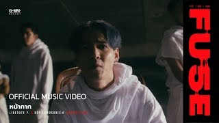 [FUSE] หน้ากาก - Liberate P X Boy LOMOSONIC [Official MV]